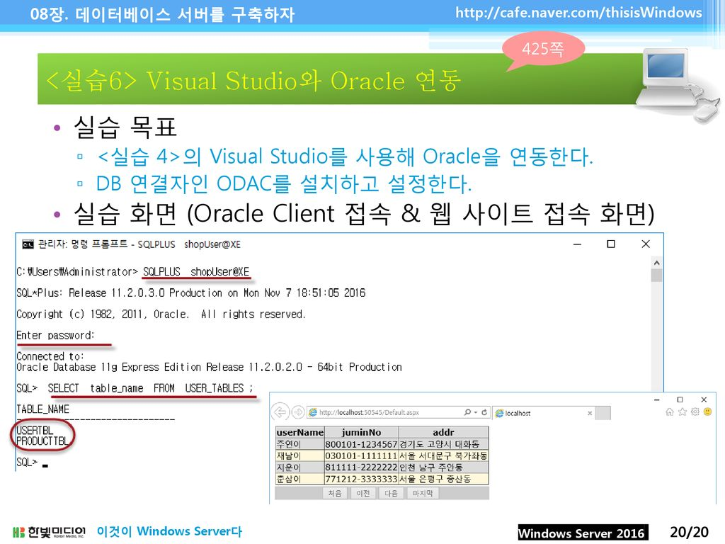 <실습6> Visual Studio와 Oracle 연동