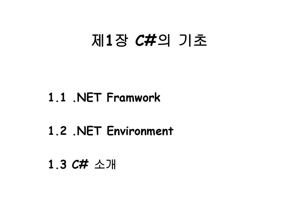 제1장 C#의 기초 1.1 .NET Framwork 1.2 .NET Environment 1.3 C# 소개