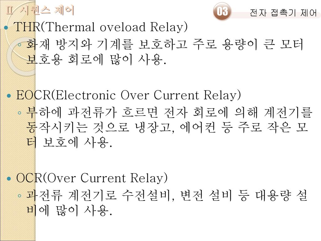 THR(Thermal oveload Relay)