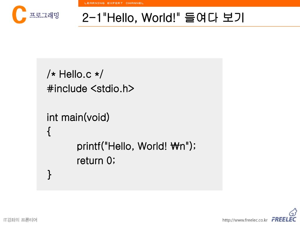 2-1 Hello, World! 들여다 보기 /* Hello.c */ #include <stdio.h>