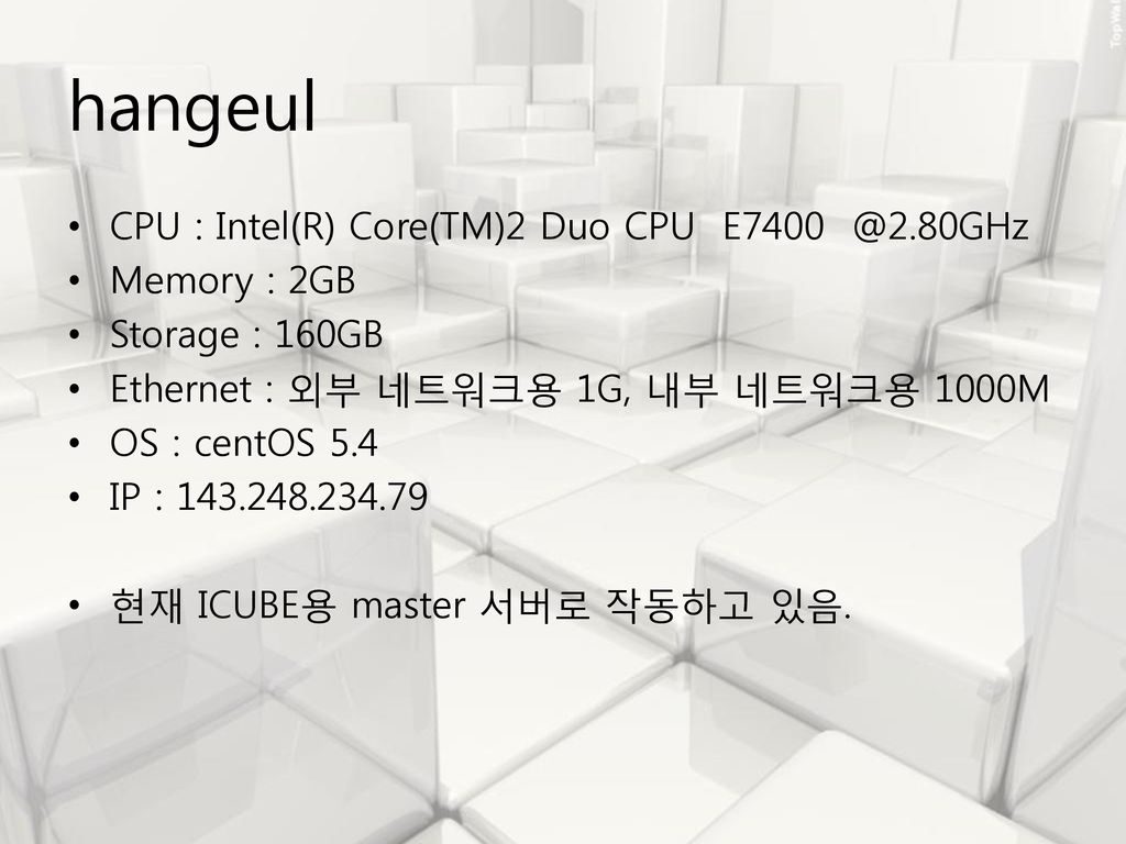 hangeul CPU : Intel(R) Core(TM)2 Duo CPU Memory : 2GB
