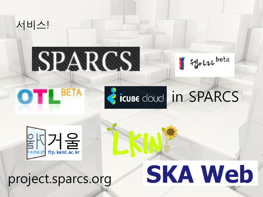 서비스! in SPARCS project.sparcs.org