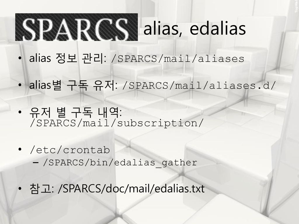 alias, edalias alias 정보 관리: /SPARCS/mail/aliases