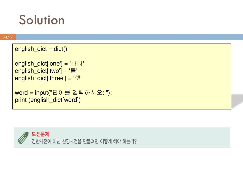 Solution english_dict = dict() english_dict[ one ] = 하나