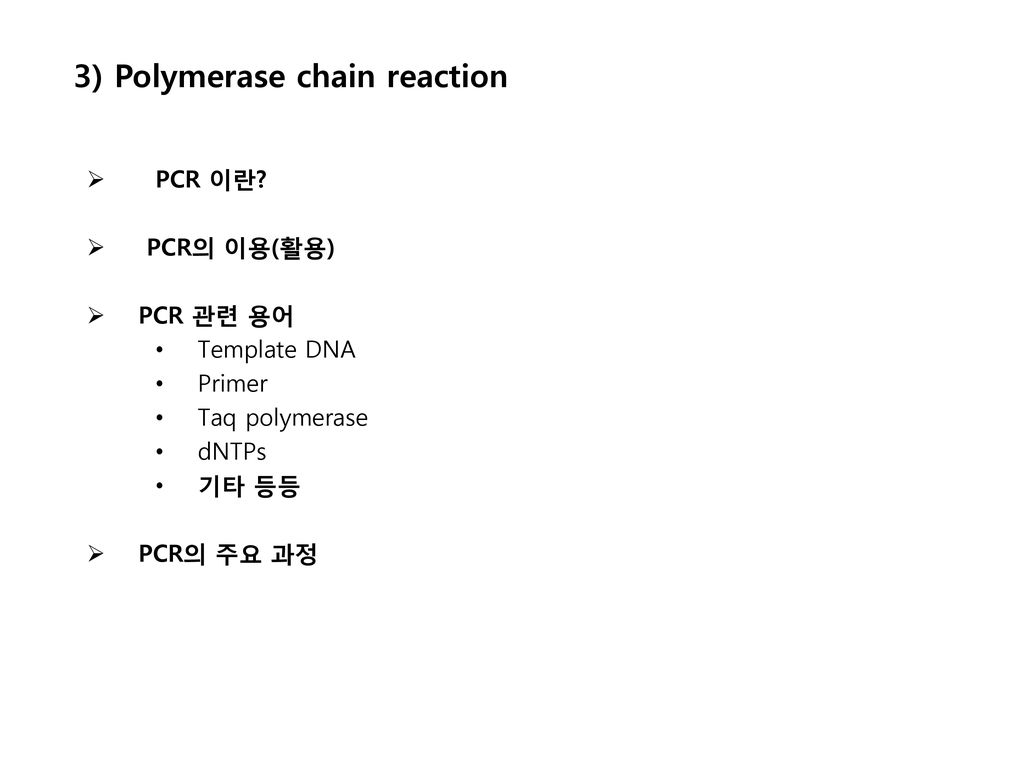 3) Polymerase chain reaction