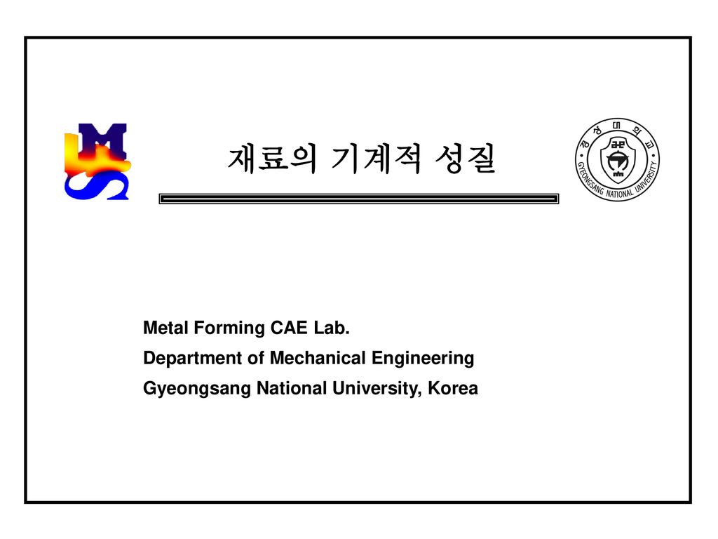 재료의 기계적 성질 Metal Forming CAE Lab. Department of Mechanical Engineering