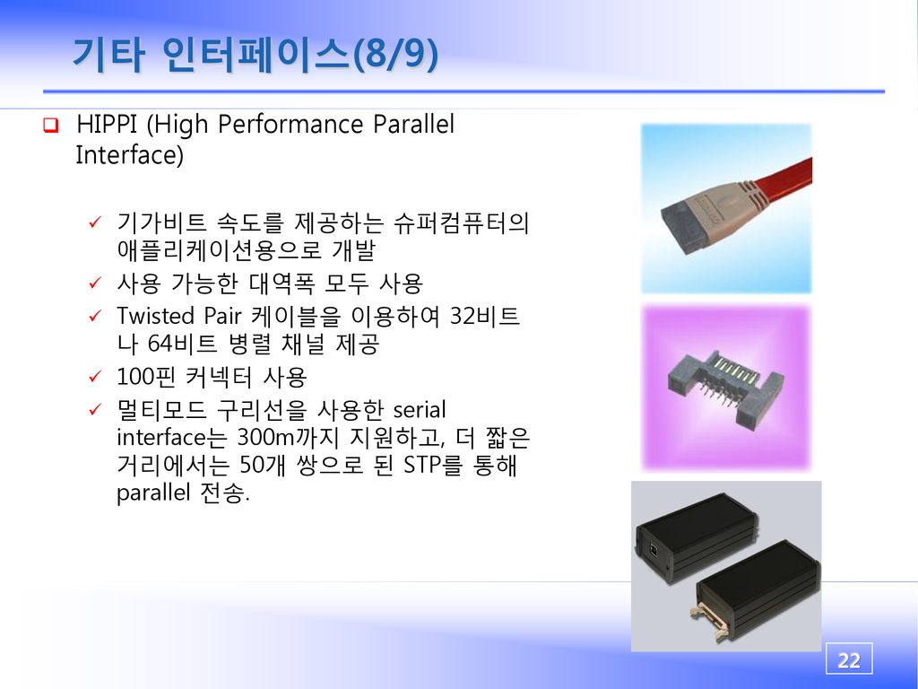 기타 인터페이스(8/9) HIPPI (High Performance Parallel Interface)
