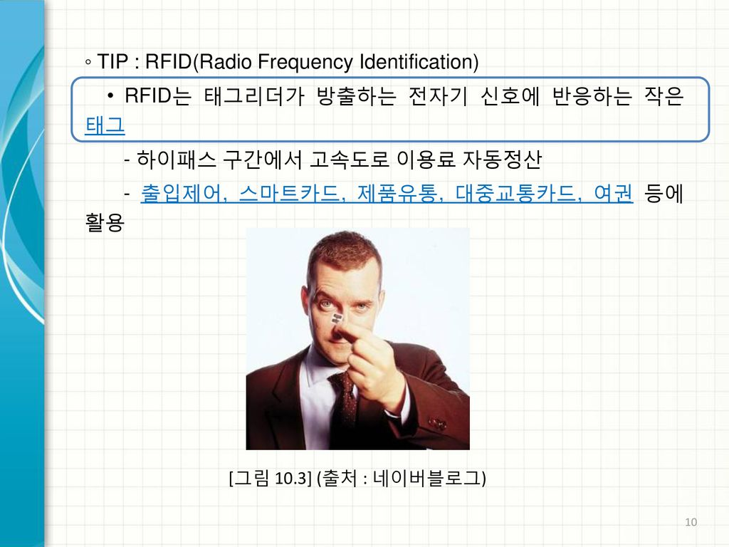 ◦ TIP : RFID(Radio Frequency Identification)
