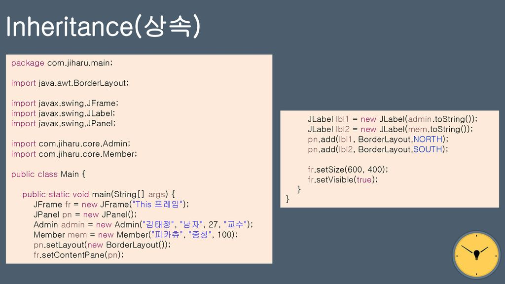Inheritance(상속) package com.jiharu.main; import java.awt.BorderLayout;