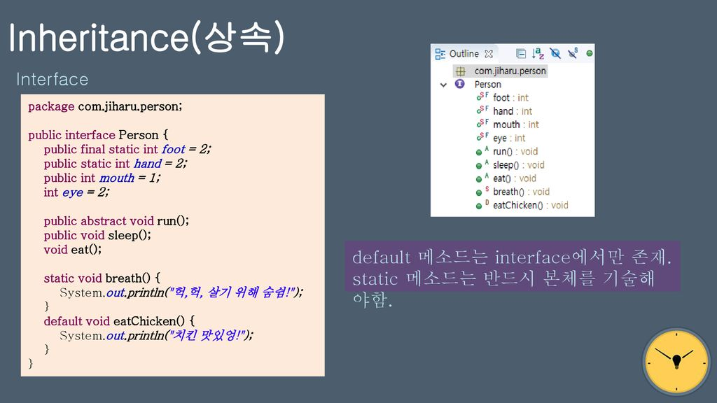 Inheritance(상속) Interface default 메소드는 interface에서만 존재.