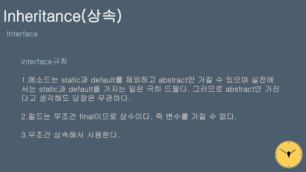 Inheritance(상속) Interface interface규칙