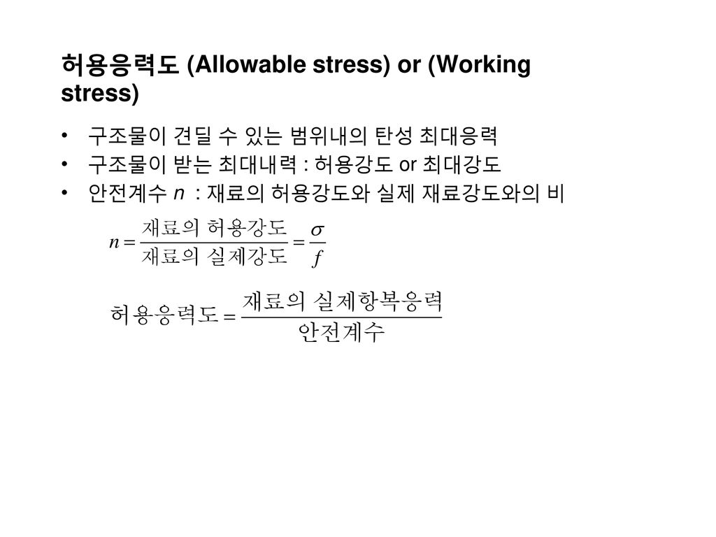 허용응력도 (Allowable stress) or (Working stress)