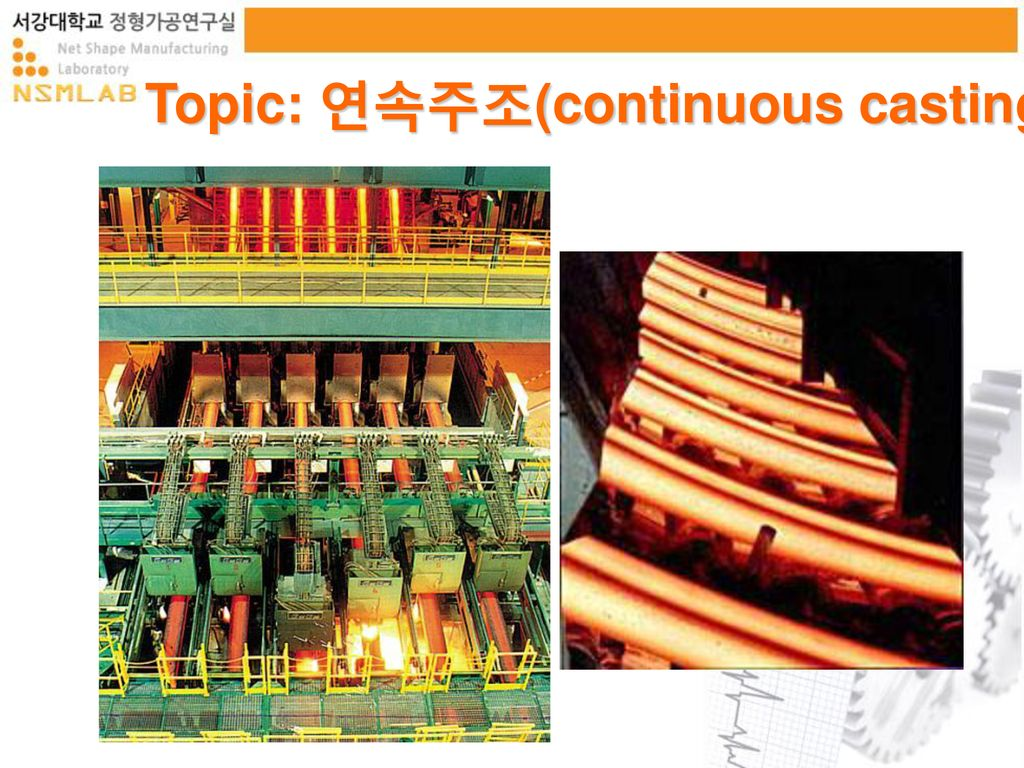 Topic: 연속주조(continuous casting)