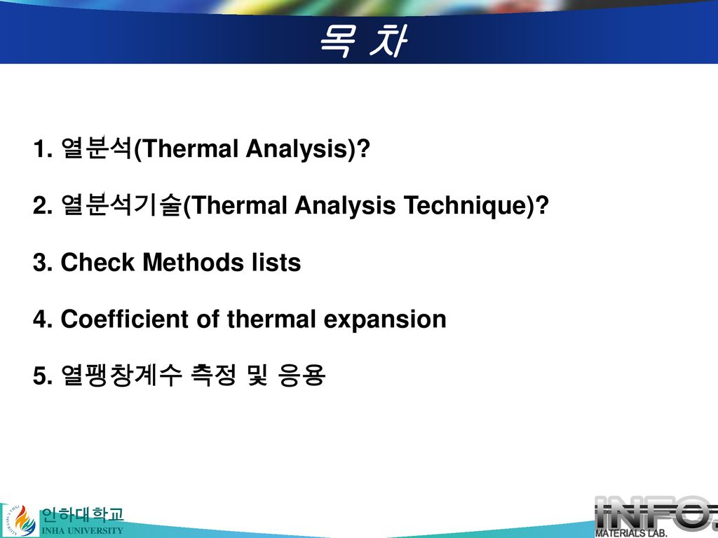 목 차 1. 열분석(Thermal Analysis) 2. 열분석기술(Thermal Analysis Technique)