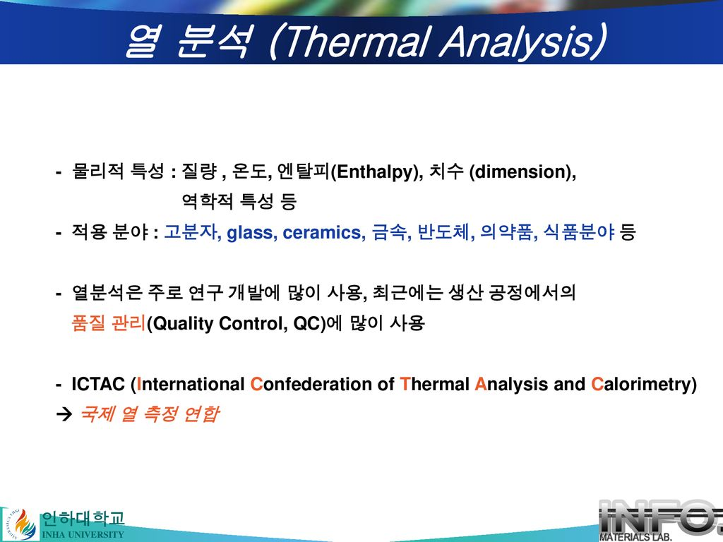 열 분석 (Thermal Analysis)