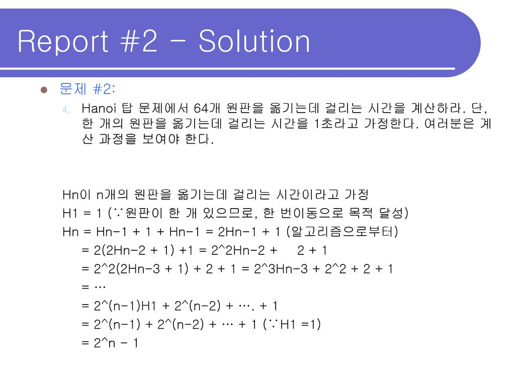 Report #2 - Solution 문제 #2: