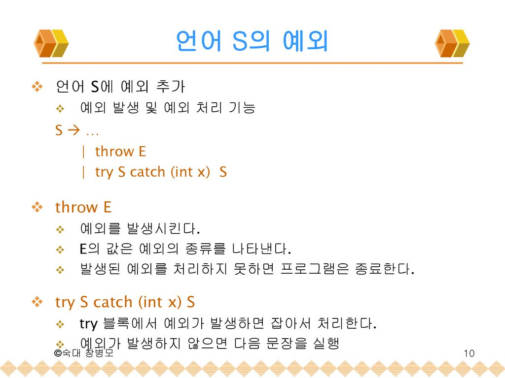 언어 S의 예외 S  … 언어 S에 예외 추가 throw E try S catch (int x) S