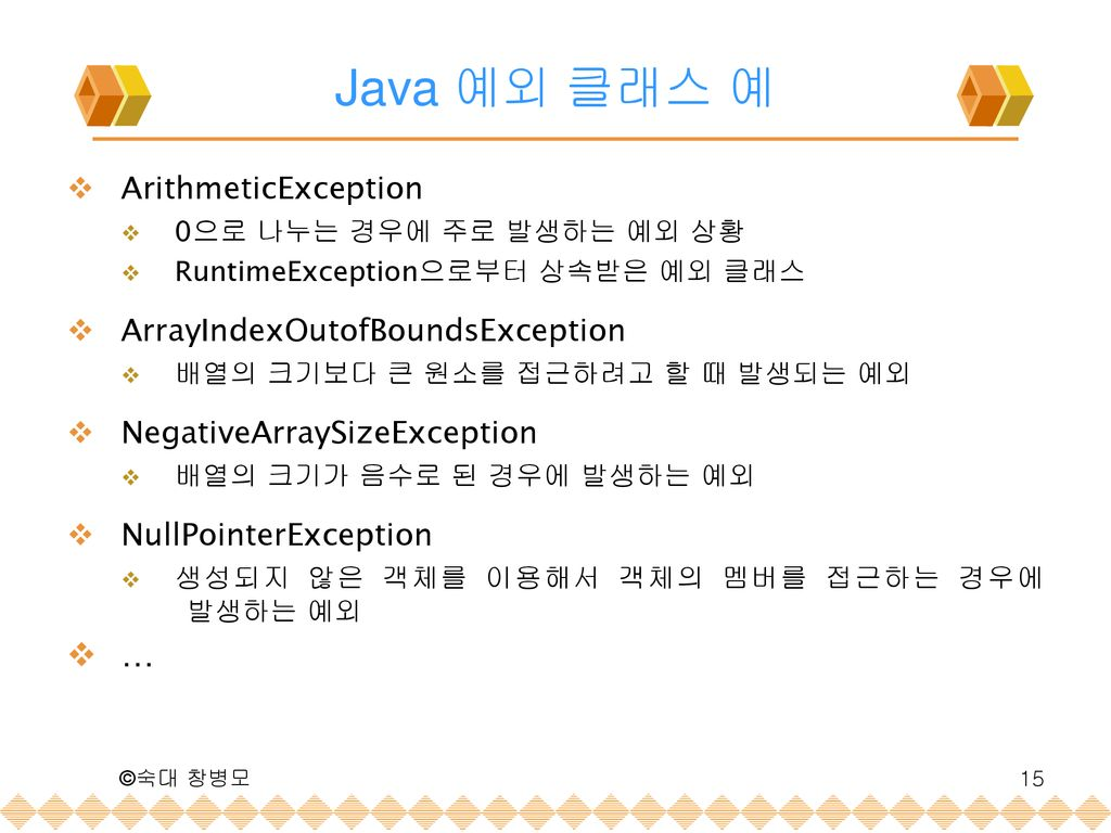 Java 예외 클래스 예 … ArithmeticException ArrayIndexOutofBoundsException