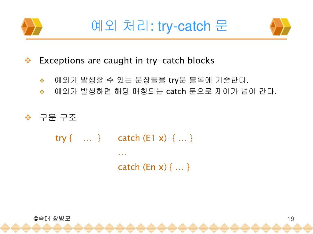 예외 처리: try-catch 문 Exceptions are caught in try-catch blocks 구문 구조
