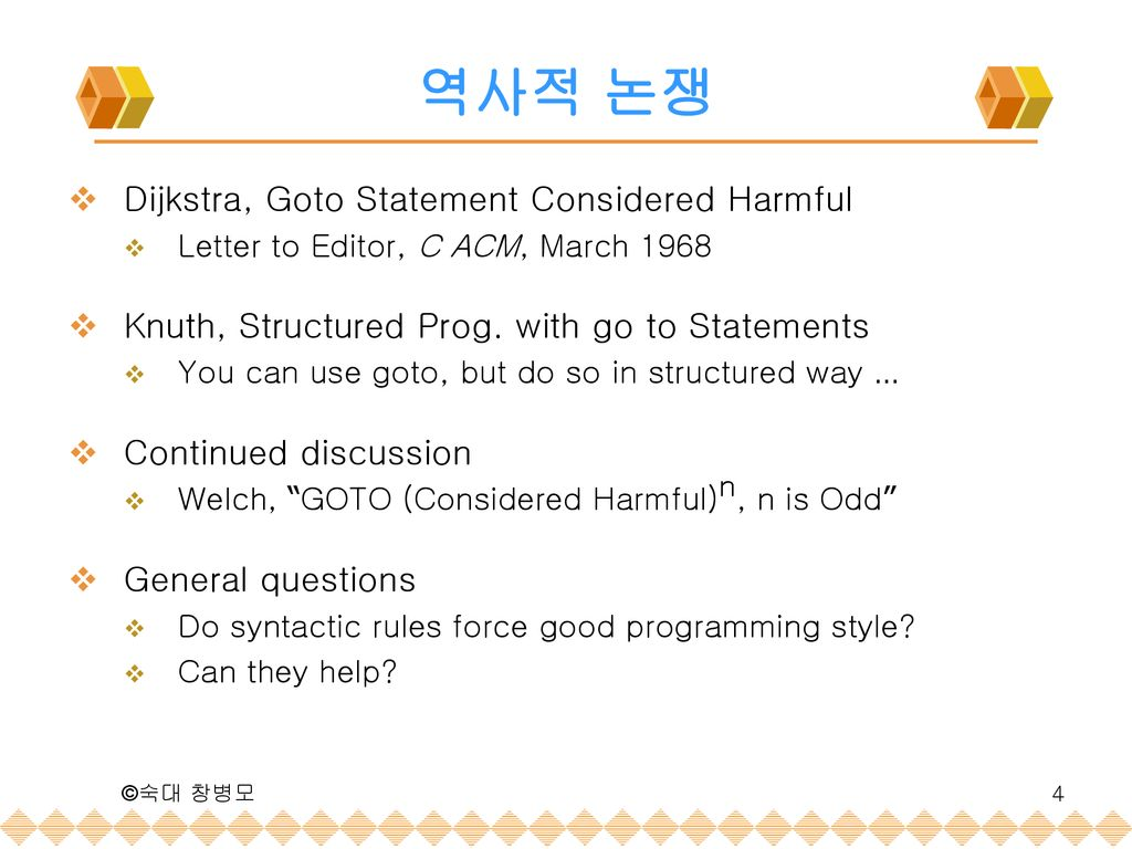역사적 논쟁 Dijkstra, Goto Statement Considered Harmful