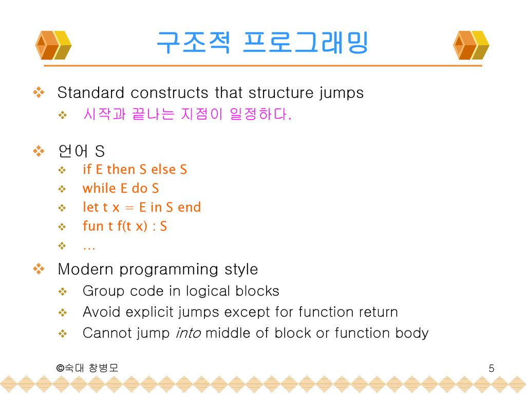 구조적 프로그래밍 Standard constructs that structure jumps 언어 S