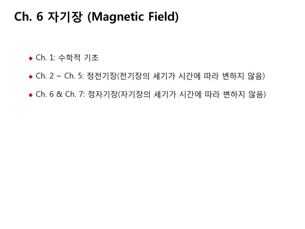 Ch. 6 자기장 (Magnetic Field)