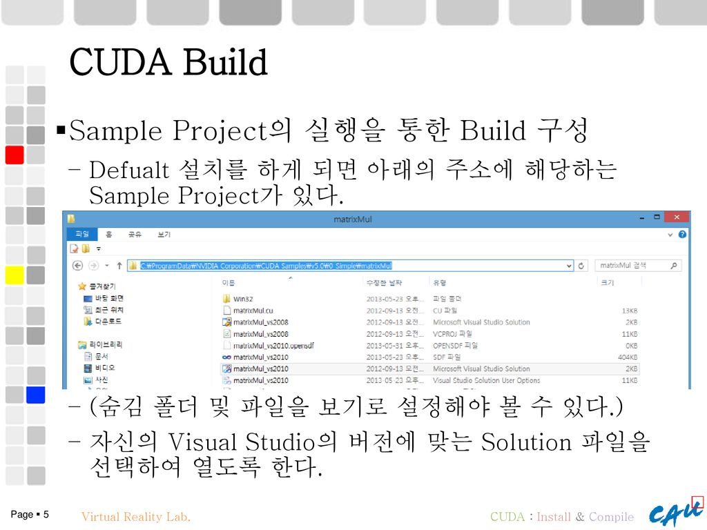 CUDA Build Sample Project의 실행을 통한 Build 구성