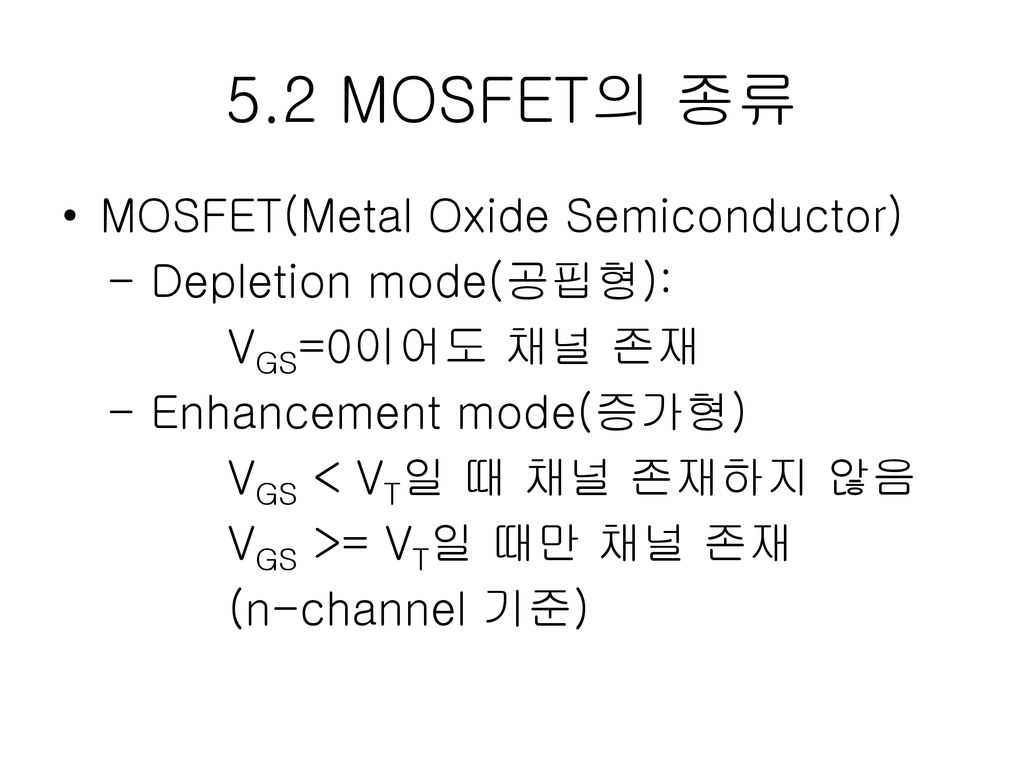 5.2 MOSFET의 종류 MOSFET(Metal Oxide Semiconductor)