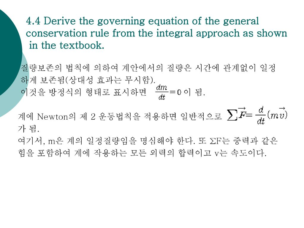 4.4 Derive the governing equation of the general conservation rule from the integral approach as shown in the textbook.