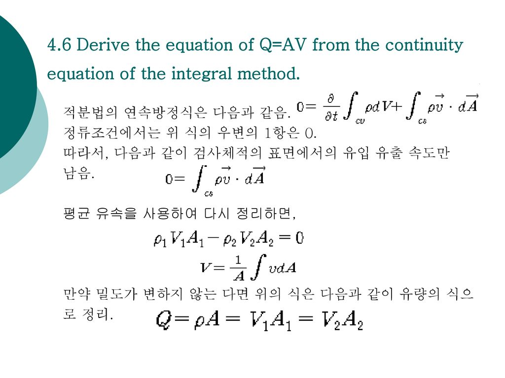4.6 Derive the equation of Q=AV from the continuity equation of the integral method.