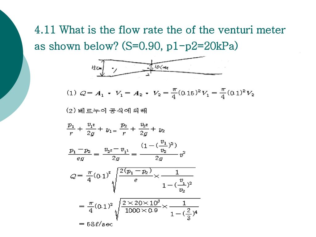 4. 11 What is the flow rate the of the venturi meter as shown below