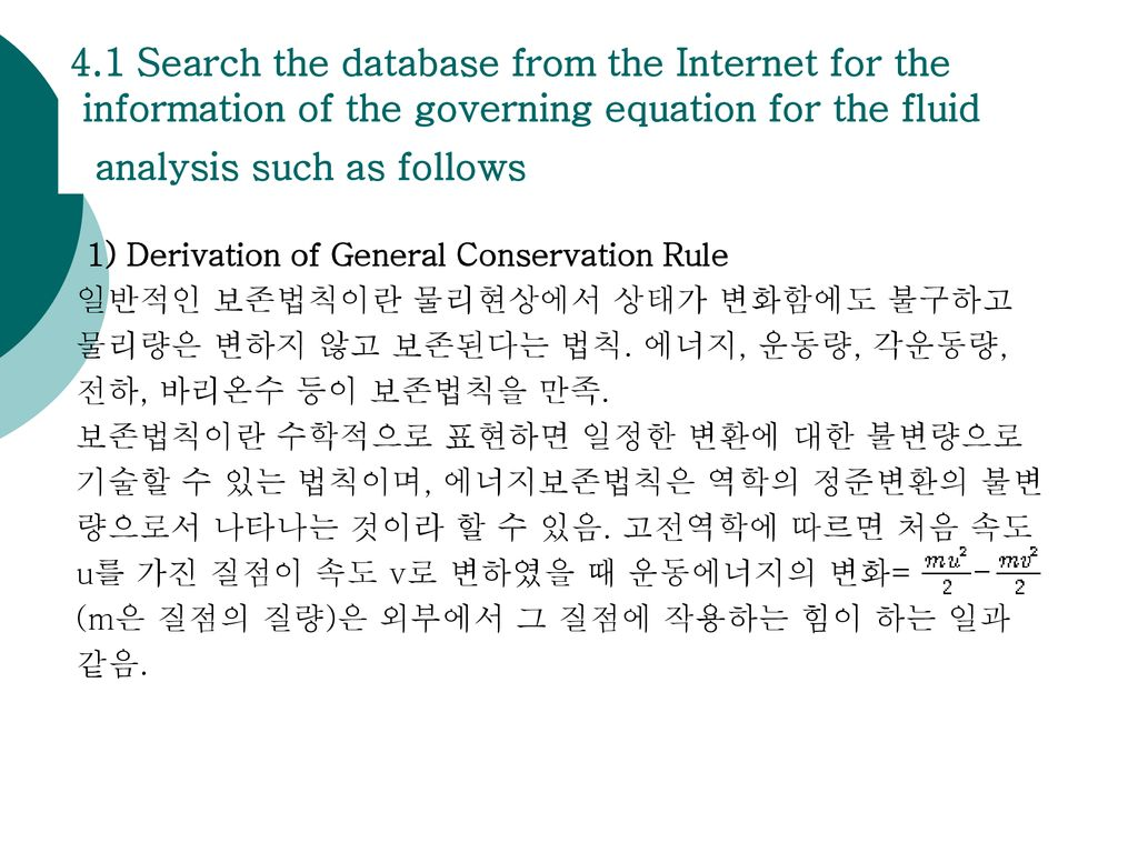 4.1 Search the database from the Internet for the information of the governing equation for the fluid analysis such as follows
