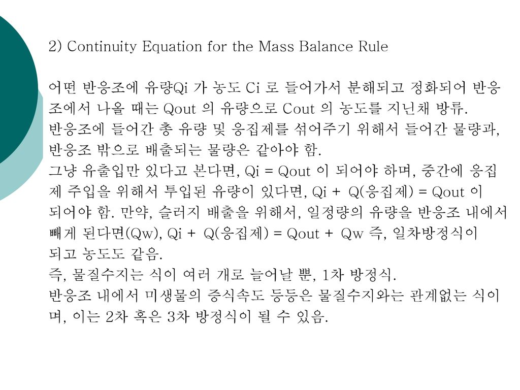 2) Continuity Equation for the Mass Balance Rule