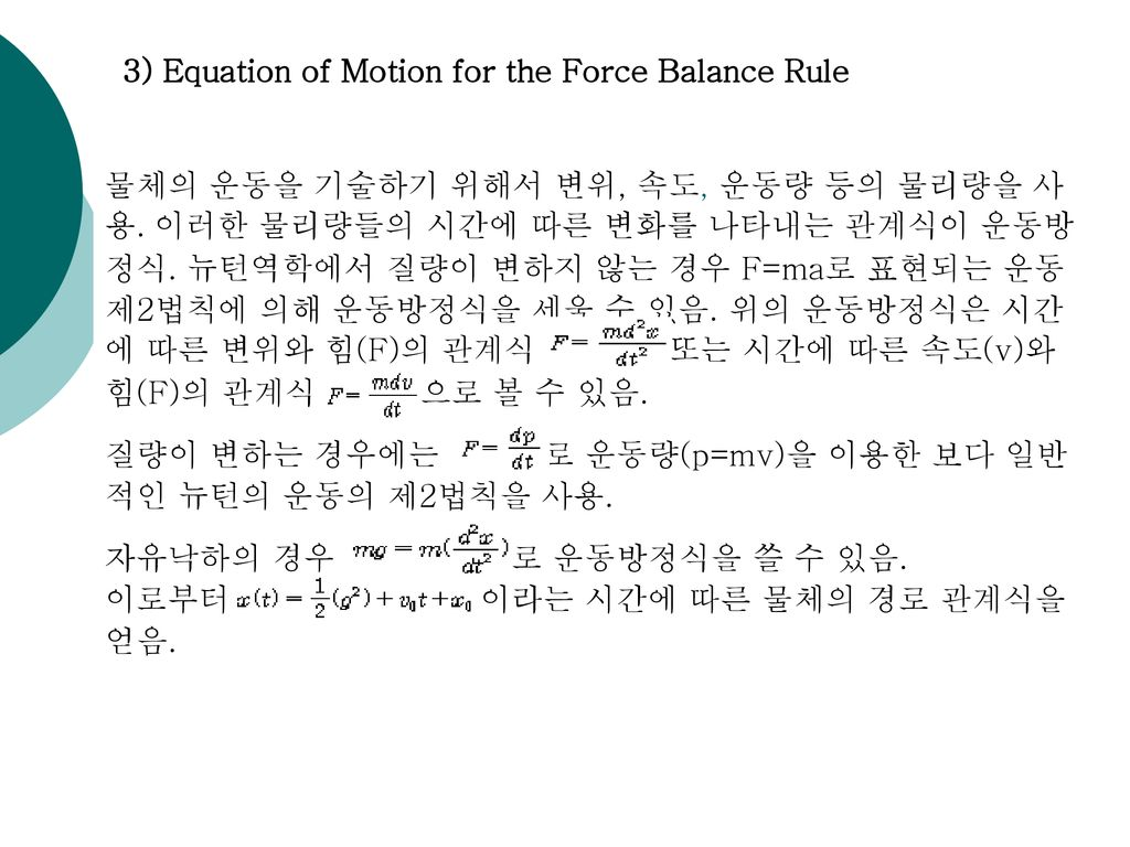 3) Equation of Motion for the Force Balance Rule