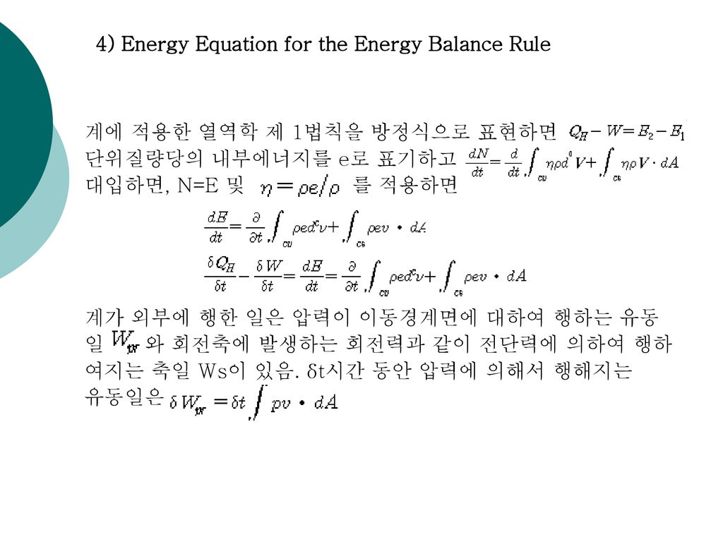 4) Energy Equation for the Energy Balance Rule