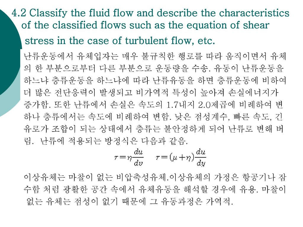 4.2 Classify the fluid flow and describe the characteristics of the classified flows such as the equation of shear stress in the case of turbulent flow, etc.