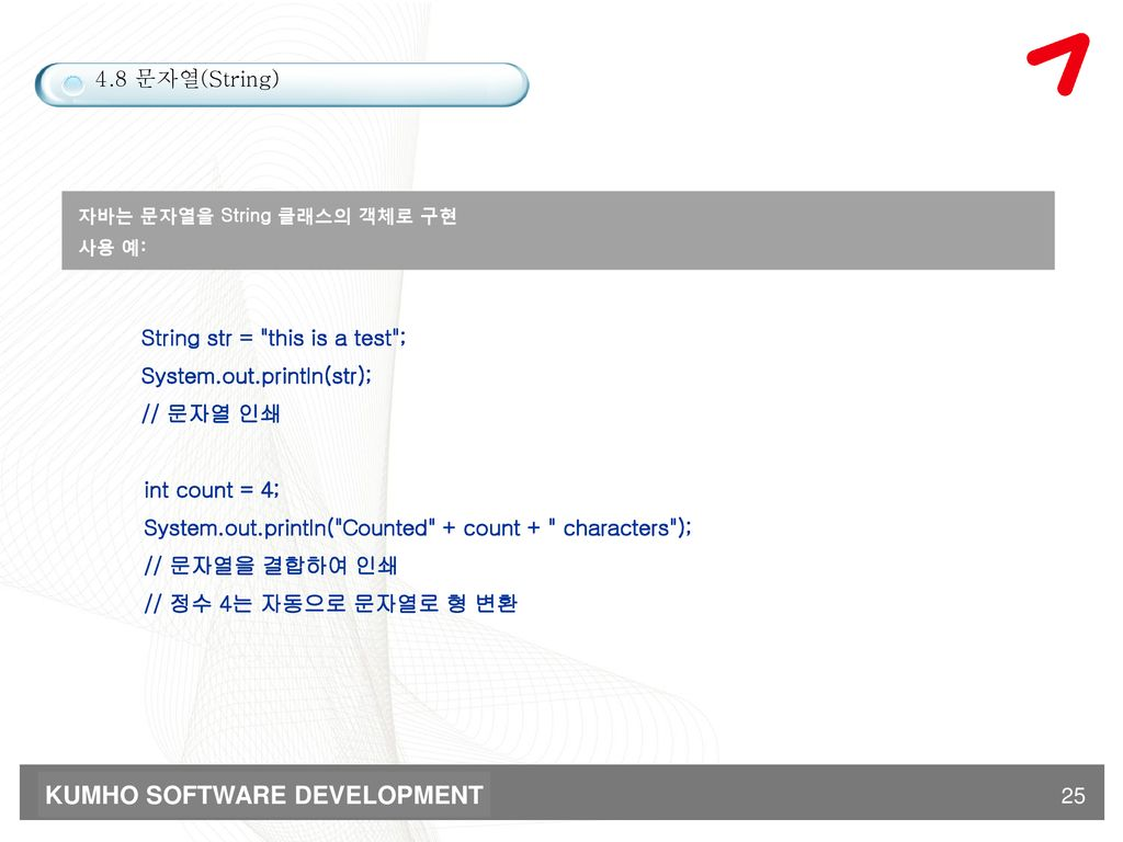 String str = this is a test ; System.out.println(str); // 문자열 인쇄