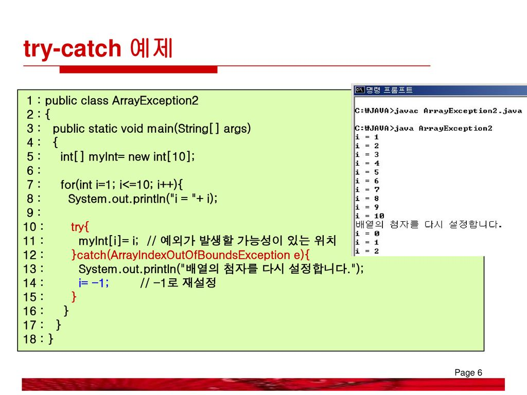 try-catch 예제 1 : public class ArrayException2 2 : {