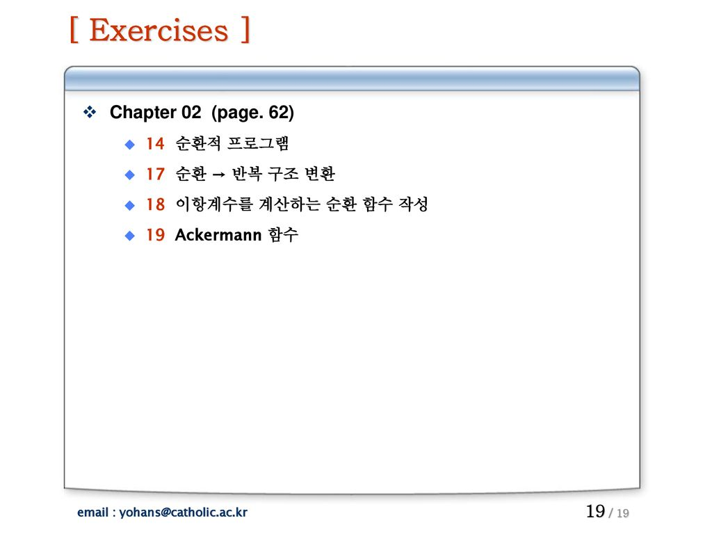 [ Exercises ] Chapter 02 (page. 62) 14 순환적 프로그램 17 순환 → 반복 구조 변환