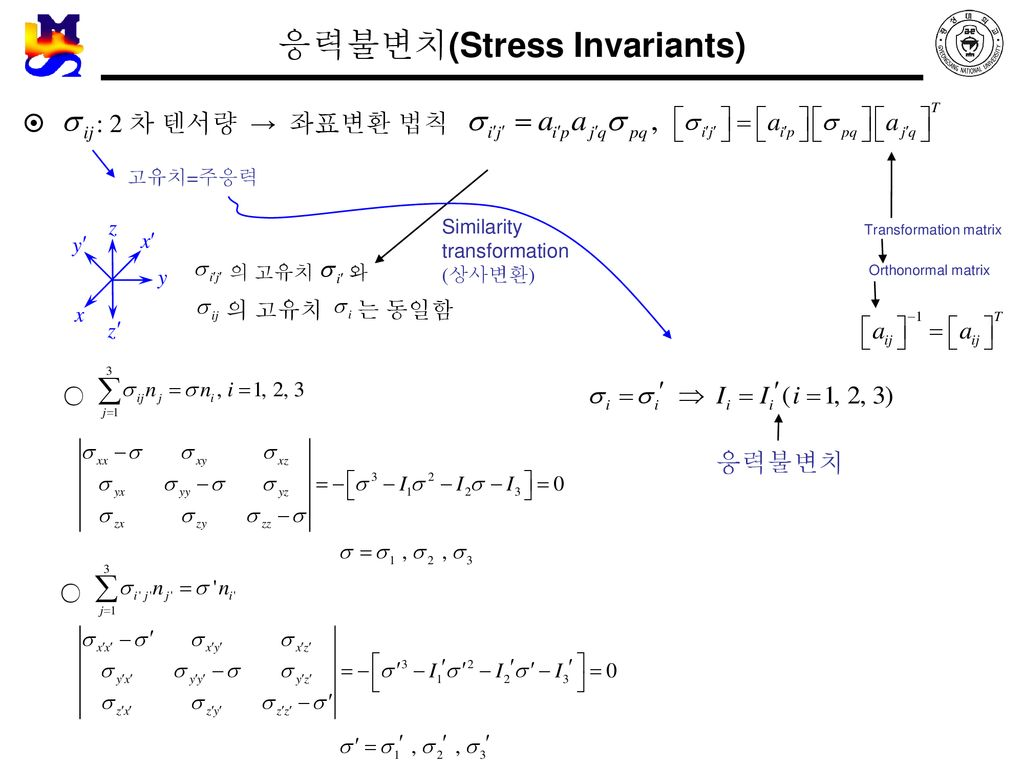 응력불변치(Stress Invariants)