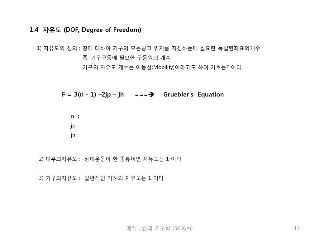 1.4 자유도 (DOF, Degree of Freedom)