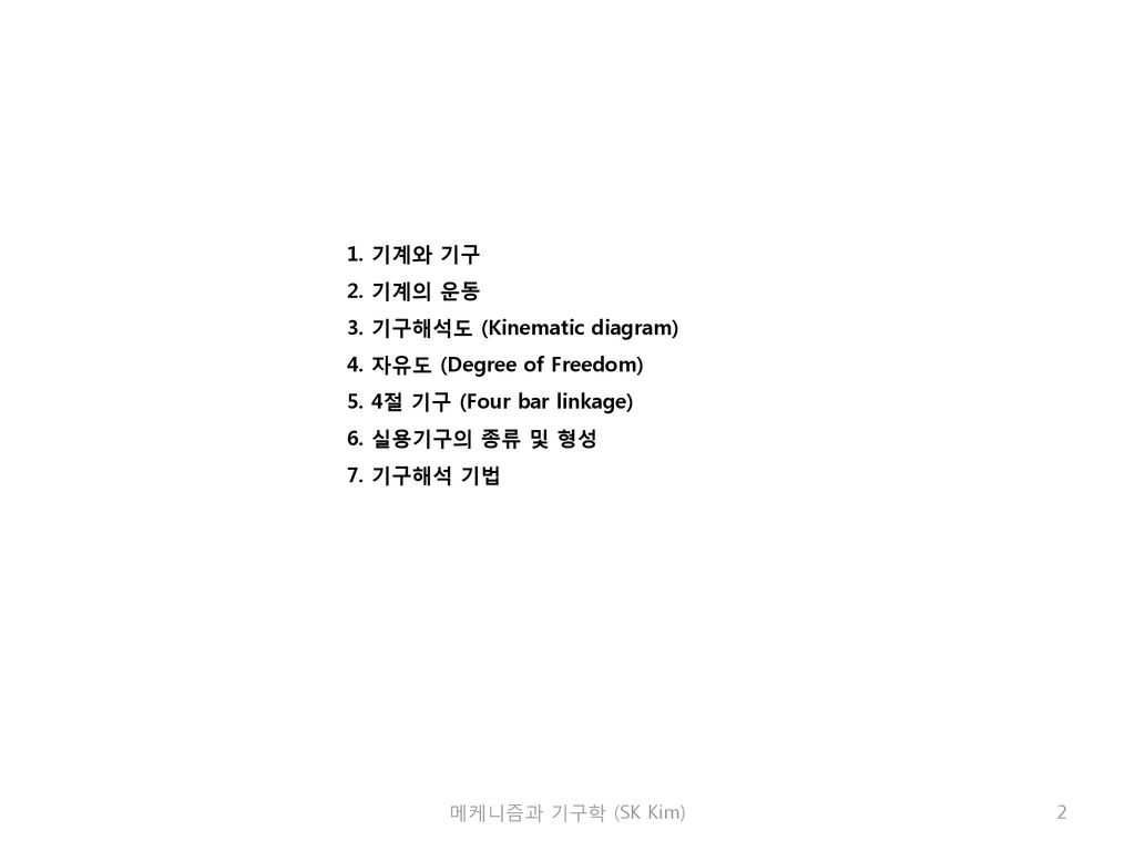 3. 기구해석도 (Kinematic diagram) 4. 자유도 (Degree of Freedom)