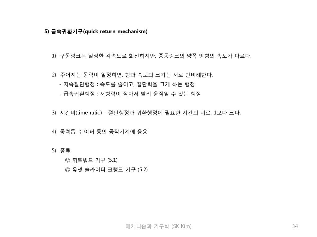 5) 급속귀환기구(quick return mechanism)