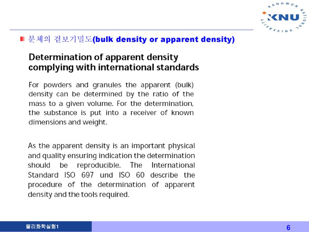 분체의 겉보기밀도(bulk density or apparent density)