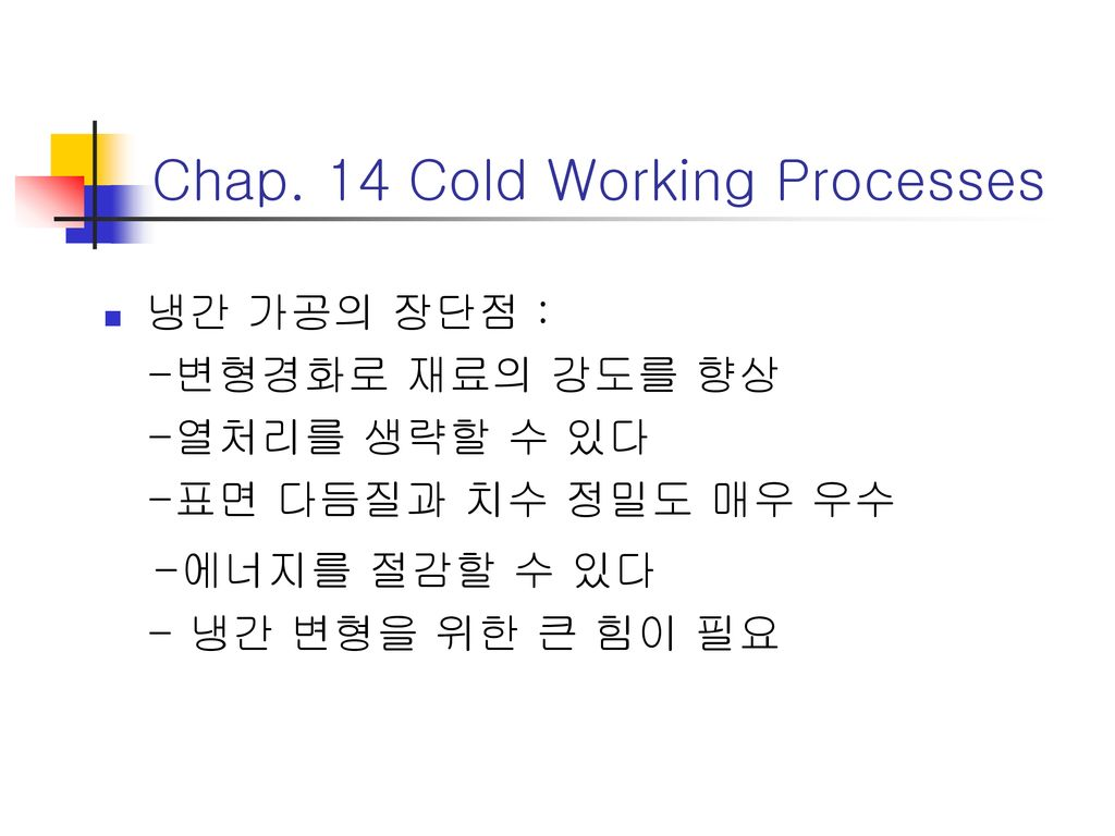 Chap. 14 Cold Working Processes