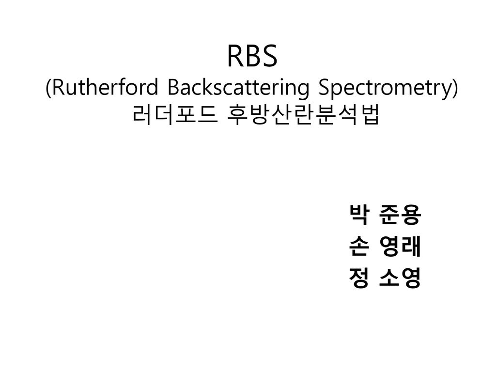 RBS (Rutherford Backscattering Spectrometry) 러더포드 후방산란분석법