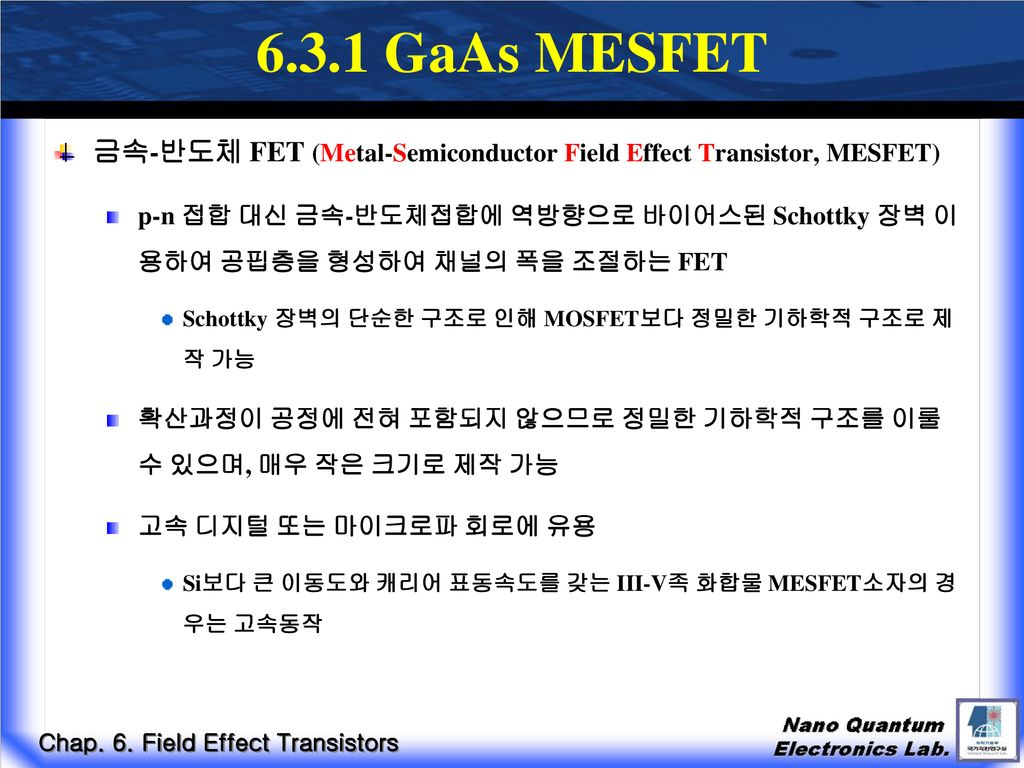 6.3.1 GaAs MESFET 금속-반도체 FET (Metal-Semiconductor Field Effect Transistor, MESFET)
