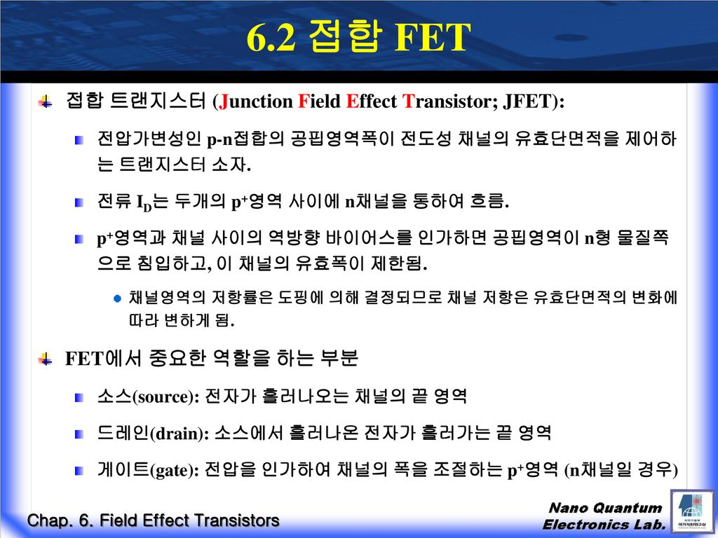 6.2 접합 FET 접합 트랜지스터 (Junction Field Effect Transistor; JFET):