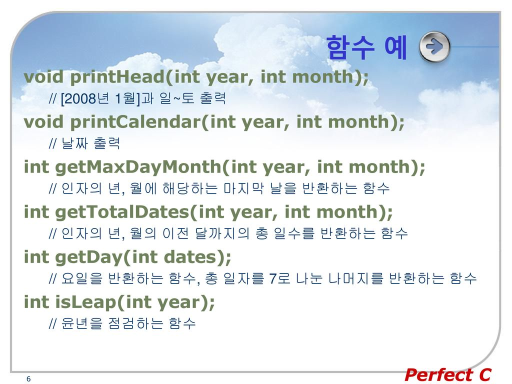 함수 예 void printHead(int year, int month);