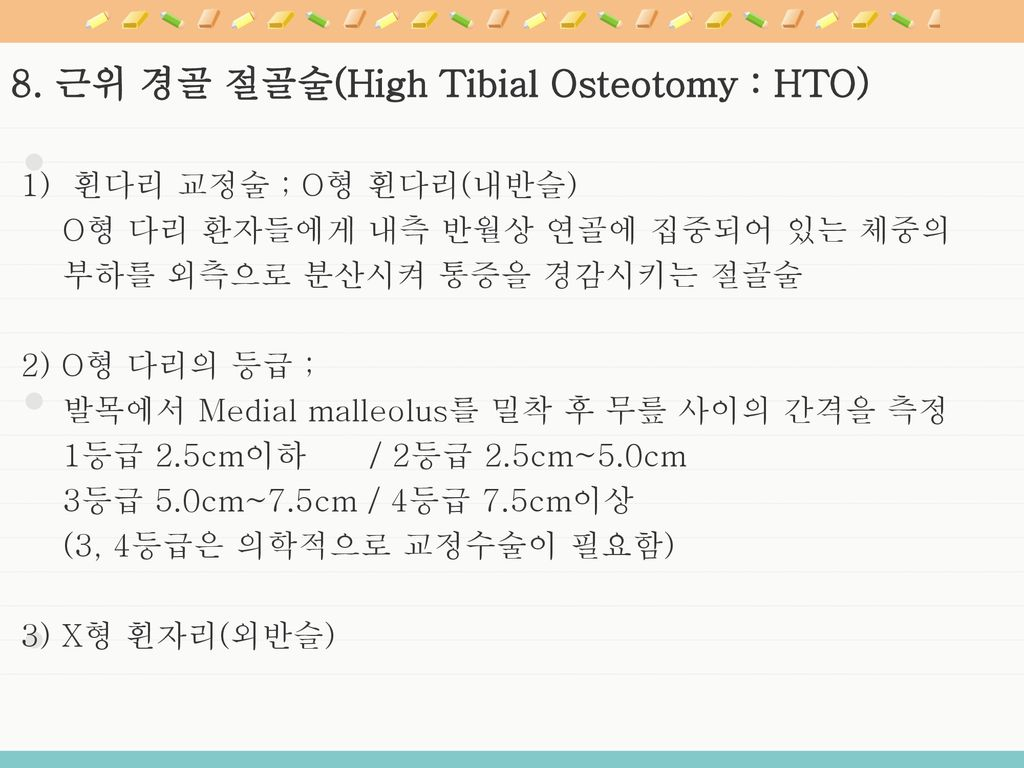 8. 근위 경골 절골술(High Tibial Osteotomy : HTO)